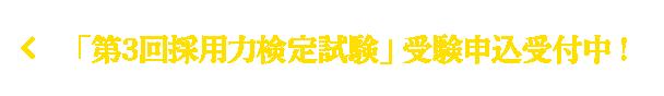 「第3回採用力検定試験」受験申込み受付中!