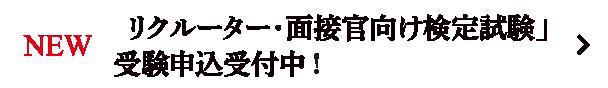 NEW「リクルーター・面接官向け検定試験」受験申込受付中!